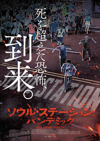 「ソウル・ステーション パンデミック」のポスター/チラシ/フライヤー