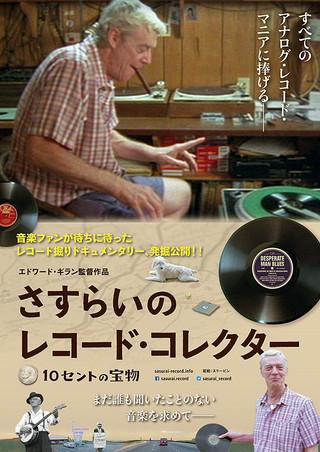 「さすらいのレコード・コレクター 10セントの宝物」のポスター/チラシ/フライヤー