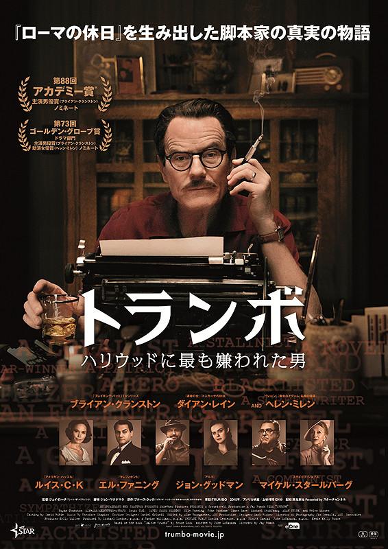 「トランボ ハリウッドに最も嫌われた男」のポスター/チラシ/フライヤー