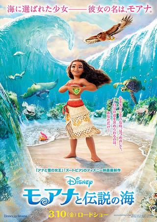 「モアナと伝説の海」のポスター/チラシ/フライヤー