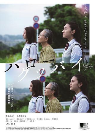「ハローグッバイ」のポスター/チラシ/フライヤー