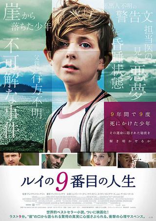 「ルイの9番目の人生」のポスター/チラシ/フライヤー