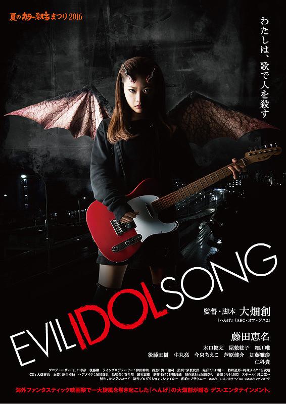 「EVIL IDOL SONG」のポスター/チラシ/フライヤー