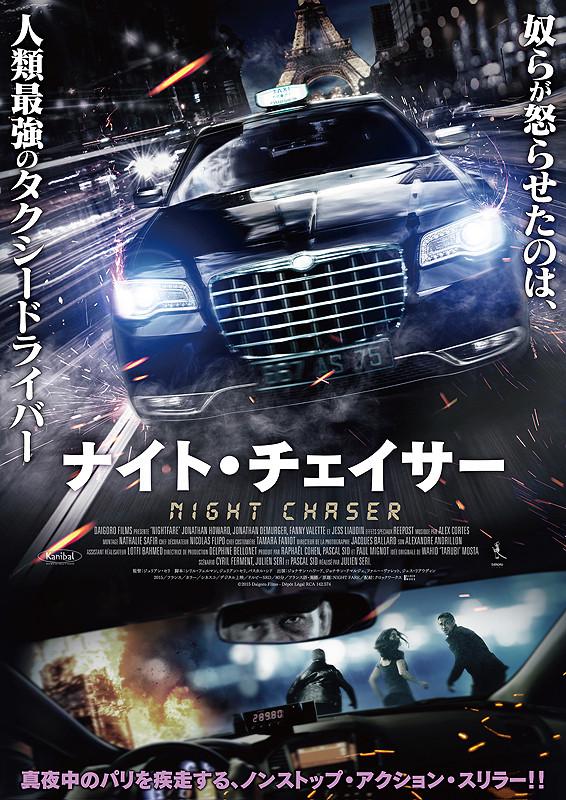 「ナイト・チェイサー」のポスター/チラシ/フライヤー