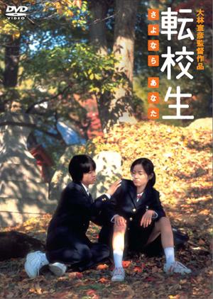 「転校生」のポスター/チラシ/フライヤー