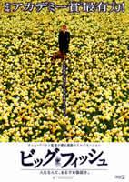 「ビッグ・フィッシュ」のポスター/チラシ/フライヤー