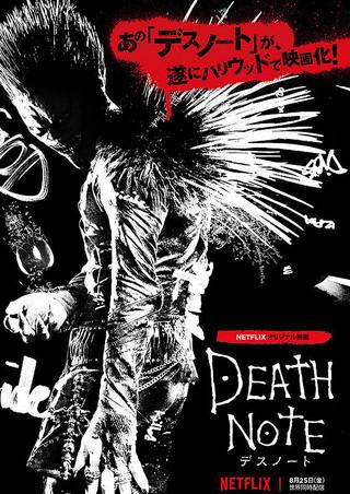 「Death Note デスノート」のポスター/チラシ/フライヤー