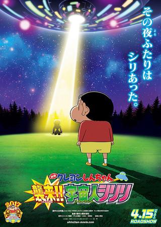 「映画クレヨンしんちゃん 襲来!!宇宙人シリリ」のポスター/チラシ/フライヤー