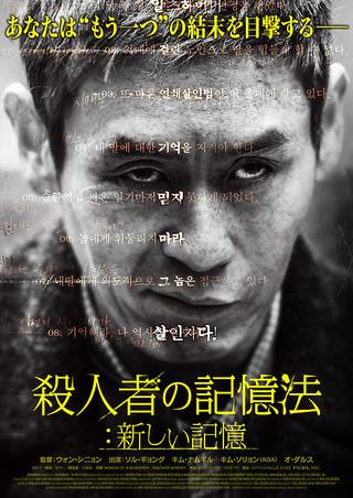 「殺人者の記憶法 新しい記憶」のポスター/チラシ/フライヤー