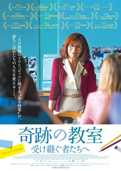 「奇跡の教室 受け継ぐ者たちへ」のポスター/チラシ/フライヤー