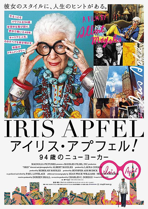 「アイリス・アプフェル!94歳のニューヨーカー」のポスター/チラシ/フライヤー