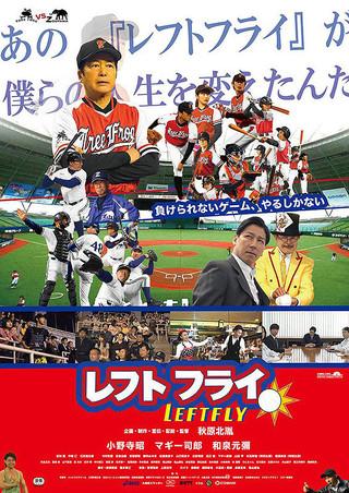 「レフトフライ」のポスター/チラシ/フライヤー
