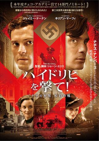 「ハイドリヒを撃て!「ナチの野獣」暗殺作戦」のポスター/チラシ/フライヤー