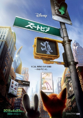 「ズートピア」のポスター/チラシ/フライヤー