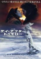 「デイ・アフター・トゥモロー」のポスター/チラシ/フライヤー