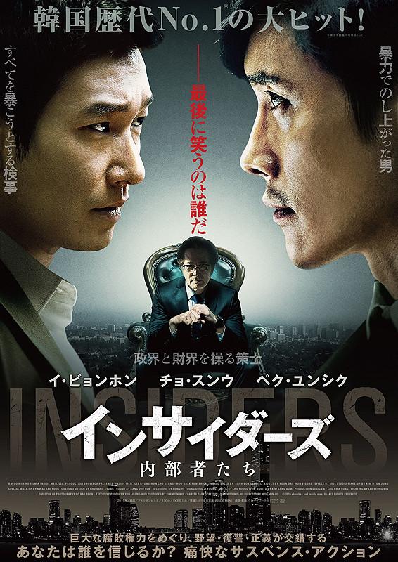 「インサイダーズ 内部者たち」のポスター/チラシ/フライヤー