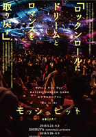 「モッシュピット」のポスター/チラシ/フライヤー