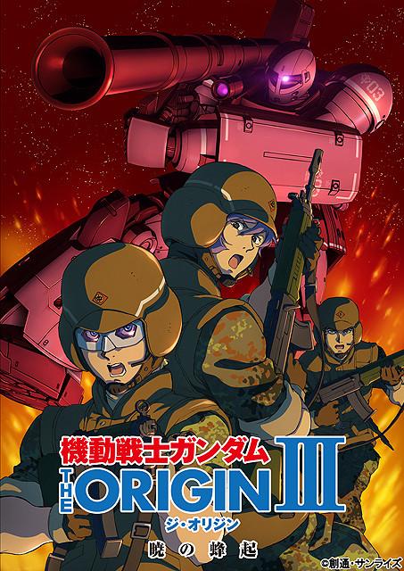 「機動戦士ガンダム THE ORIGIN III 暁の蜂起」のポスター/チラシ/フライヤー