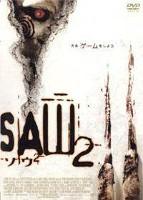 「ソウ2」のポスター/チラシ/フライヤー
