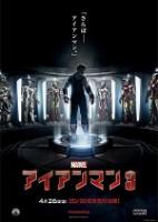「アイアンマン3」のポスター/チラシ/フライヤー