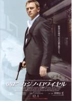 「007 カジノ・ロワイヤル」のポスター/チラシ/フライヤー