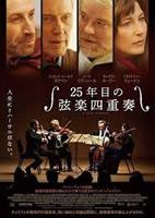 「25年目の弦楽四重奏」のポスター/チラシ/フライヤー