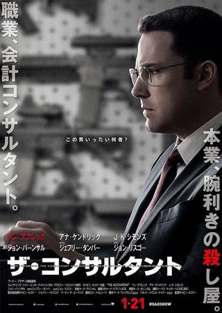 「ザ・コンサルタント」のポスター/チラシ/フライヤー