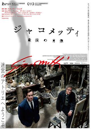 「ジャコメッティ 最後の肖像」のポスター/チラシ/フライヤー