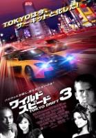 「ワイルド・スピードX3/TOKYO DRIFT」のポスター/チラシ/フライヤー