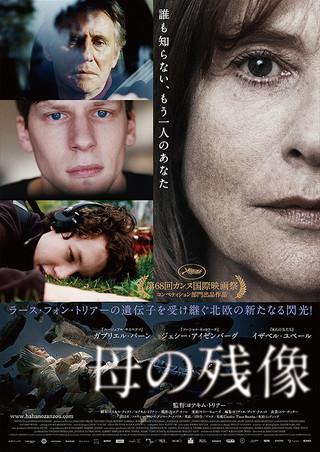 「母の残像」のポスター/チラシ/フライヤー