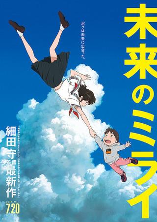 「未来のミライ」のポスター/チラシ/フライヤー