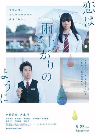 「恋は雨上がりのように」のポスター/チラシ/フライヤー