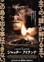 「シャッターアイランド」のポスター/チラシ/フライヤー
