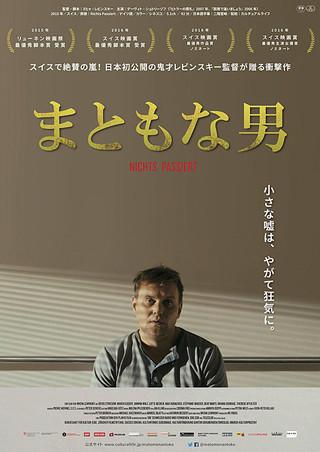 「まともな男」のポスター/チラシ/フライヤー
