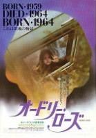 「オードリー・ローズ」のポスター/チラシ/フライヤー