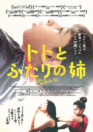 「トトとふたりの姉」のポスター/チラシ/フライヤー