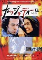 「ガッジョ・ディーロ」のポスター/チラシ/フライヤー