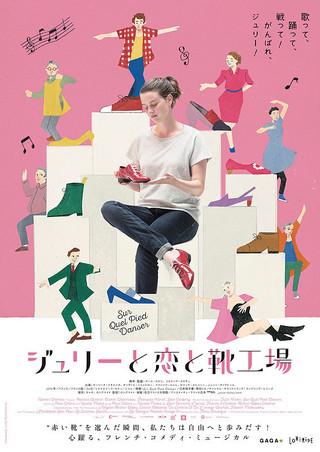 「ジュリーと恋と靴工場」のポスター/チラシ/フライヤー
