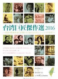 「台湾新電影時代」のポスター/チラシ/フライヤー