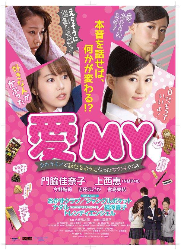 「愛MY タカラモノと話せるようになった女の子の話」のポスター/チラシ/フライヤー
