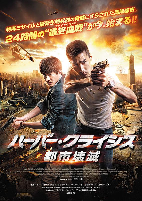 「ハーバー・クライシス 都市壊滅」のポスター/チラシ/フライヤー