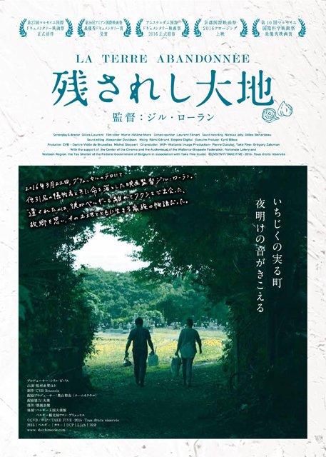 「残されし大地」のポスター/チラシ/フライヤー