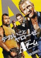 「特攻野郎Aチーム THE MOVIE」のポスター/チラシ/フライヤー