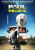 「宇宙人ポール」のポスター/チラシ/フライヤー