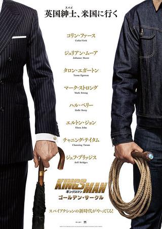 「キングスマン ゴールデン・サークル」のポスター/チラシ/フライヤー