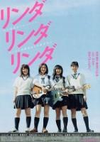 「リンダ リンダ リンダ」のポスター/チラシ/フライヤー