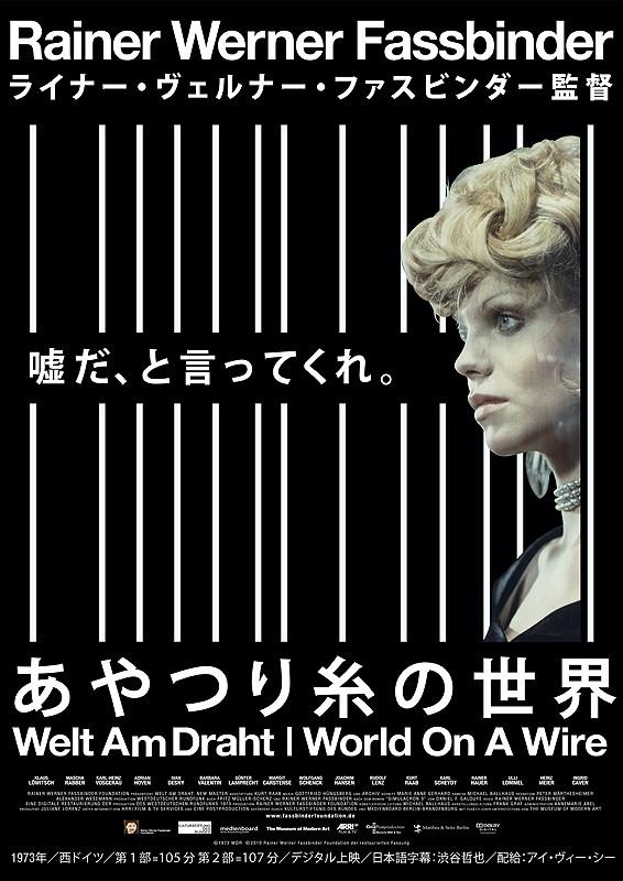 「あやつり糸の世界」のポスター/チラシ/フライヤー
