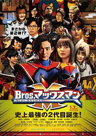 「Bros.マックスマン」のポスター/チラシ/フライヤー