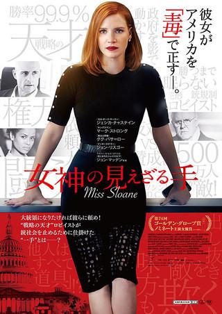 「女神の見えざる手」のポスター/チラシ/フライヤー