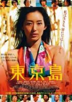 「東京島」のポスター/チラシ/フライヤー